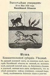 Escudo de Shusha con el caballo de Karabaj representado en él.